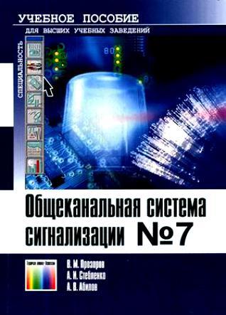 Общеканальная система сигнализации 7