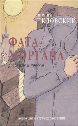 Шкловский Е. Фата-моргана