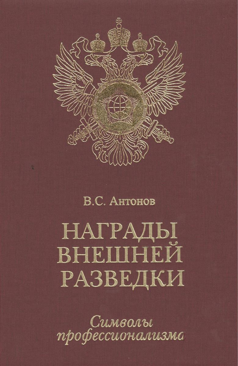 Антонов В. Награды внешней разведки. Символы профессионализма