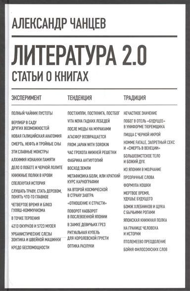 Чанцев А. Литература 2.0. Статьи о книгах александр чанцев желтый ангус сборник