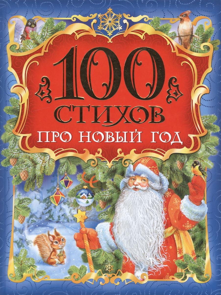 Смилевска Л.: 100 стихов про Новый Год