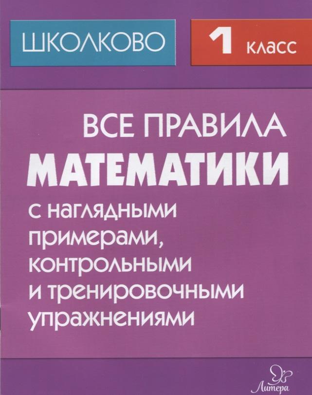 Все правила математики с наглядными примерами, контрольными и тренировочными упражнениями. 1 класс