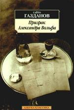 Призрак Александра Вольфа