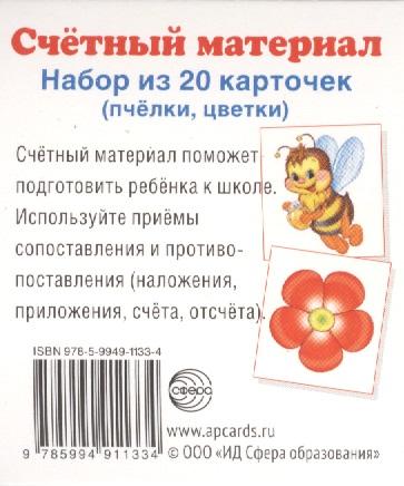 Счетный материал. Набор из 20 карточек (пчелки, цветки)