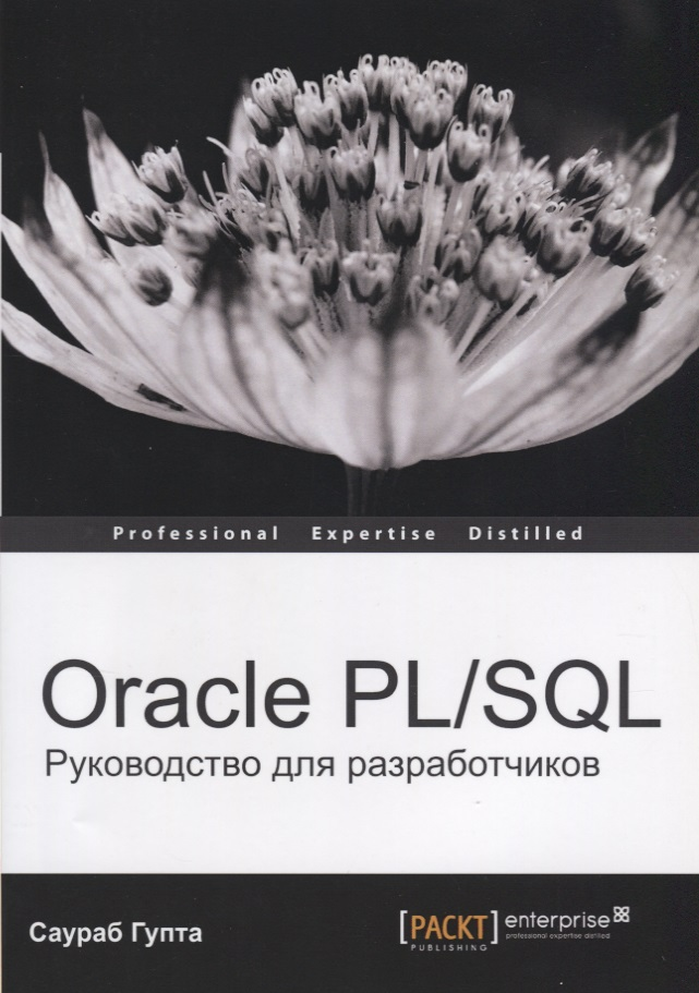 Гупта С. Oracle PL/SQL. Руководство для разработчиков oracle 12c pl sql程序设计终极指南