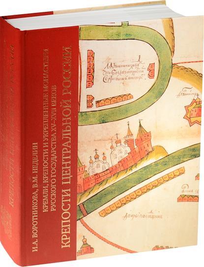Кремли, крепости и укрепленные монастыри русского государства XV-XVII веков. Крепости центральной России