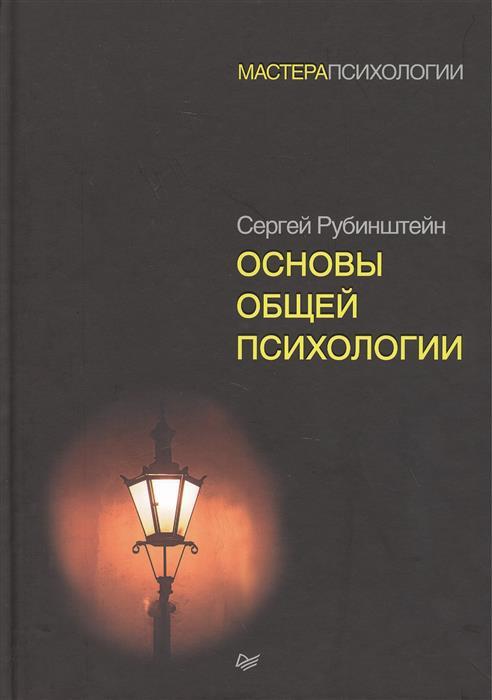 купить Рубинштейн С. Основы общей психологии по цене 864 рублей