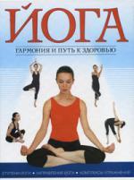 Кулагина К. Йога Гармония и путь к здоровью йога для всех путь к здоровью