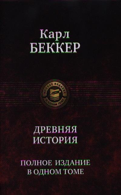 Беккер К. Древняя история. Полное издание в одном томе
