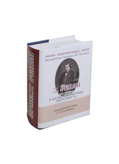 Э. Ренан. Его жизнь и научно-литературная деятельность. Биографический очерк (миниатюрное издание)