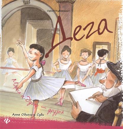 Обиолс А. Дега: Мария и Эдгар - друзья fenix дега мария и эдгар друзья 2 е издание