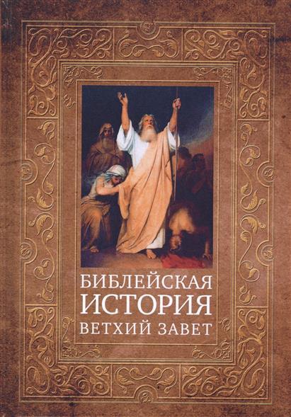 Лопухин А. Библейская история. Ветхий Завет лопухин а толковая библия ветхий завет и новый завет