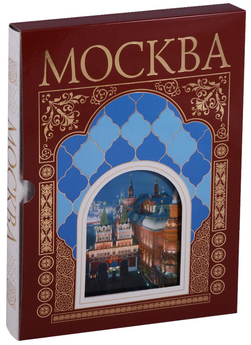 Москва. Альбом в футляре на русском языке