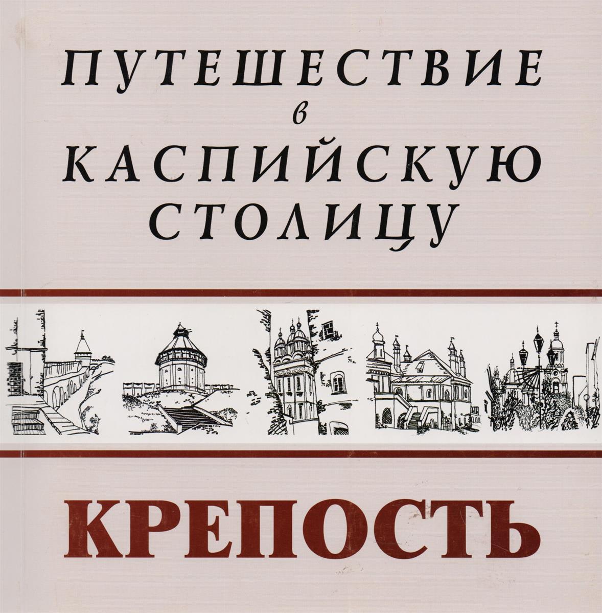 Путешествие в Каспийскую столицу. Крепость