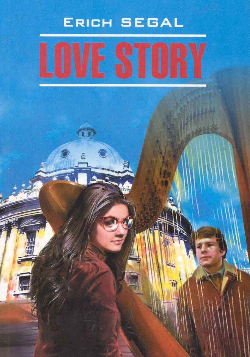 Сигал Э. Love Story / История любви пальто alix story alix story mp002xw13vuo