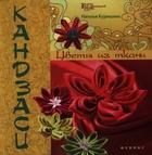 Кандзаси: цветы из ткани