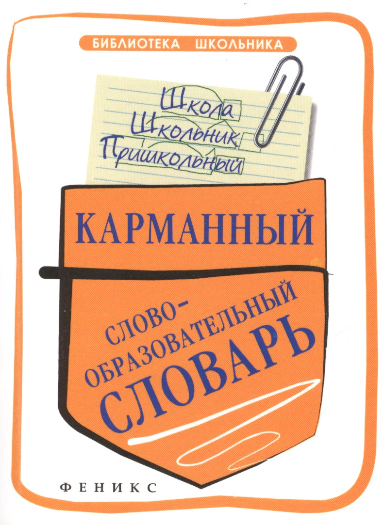 Амелина Е. Карманный словообразовательный словарь цены онлайн