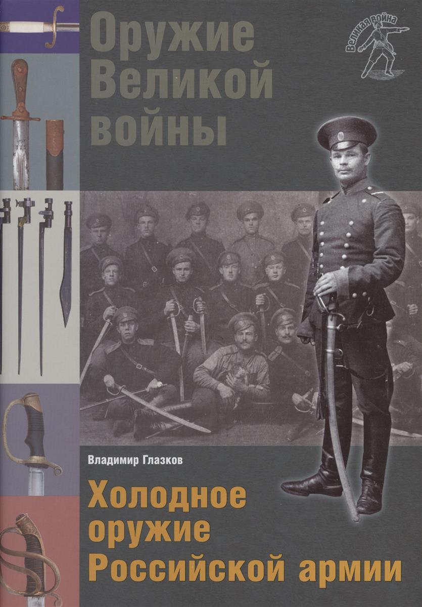 Оружие Великой войны. Холодное оружие Российской армии