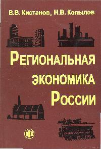 Кистанов В. Копылов Н. Региональная экономика России Кистанов копылов в информационное право копылов