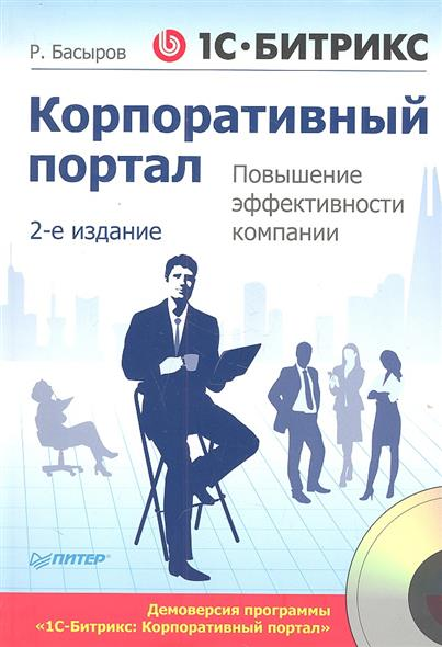 1C-Битрикс. Корпоративный портал. Повышение эффективности компании, 2-е издание +Демоверсия программы