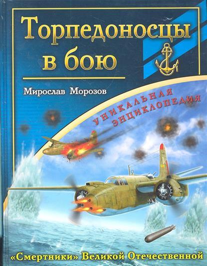 Морозов М. Торпедоносцы в бою. Смертники Великой Отечественной