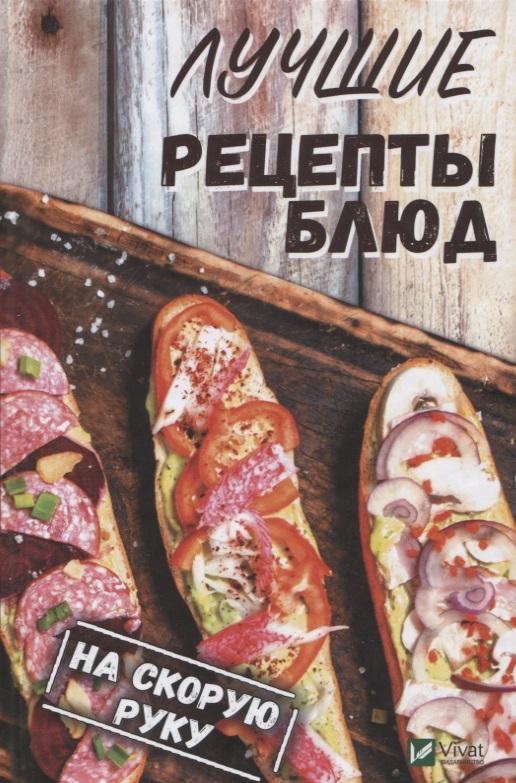 Семенда С. Лучшие рецепты блюд на скорую руку ISBN: 9789669426895