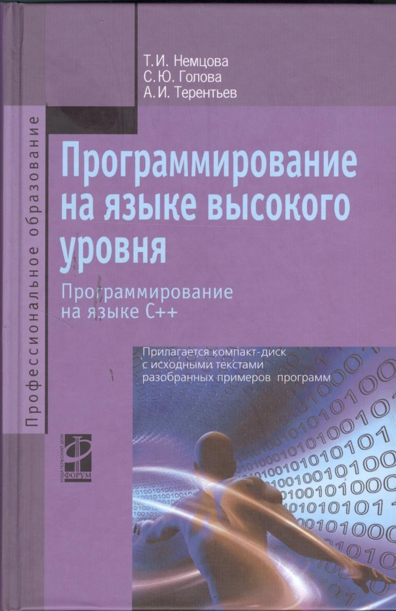 Немцова Т., Голова С., Терентьев А. Программирование на языке высокого уровня. Программирование на языке С++. Учебное пособие (+электронный ресурс) катрин пассиг программирование без дураков