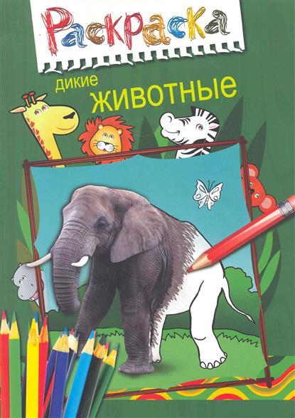 Панфилова Е. (худ). Р Дикие животные савельев е худ раскраска с накл для дет сада дикие звери дом животные