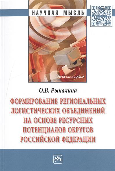 Формирование региональных логистических объединений на основе ресурсных потенциалов округов Российской Федерации. Монография