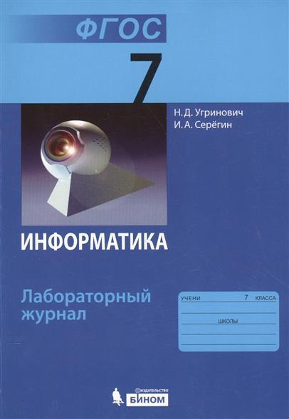 Информатика. Лабораторный журнал. 7 класс