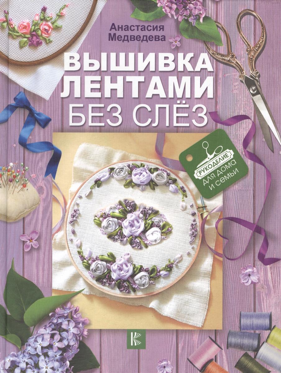 Медведева А. Вышивка лентами без слез ISBN: 9785171052775 вышивка лентами без слёз