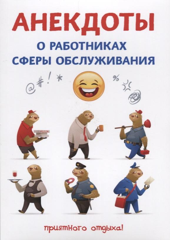 Анекдоты о работниках сферы обслуживания
