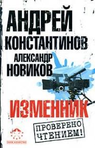 Константинов А., Новиков А. Изменник евгений константинов витуля