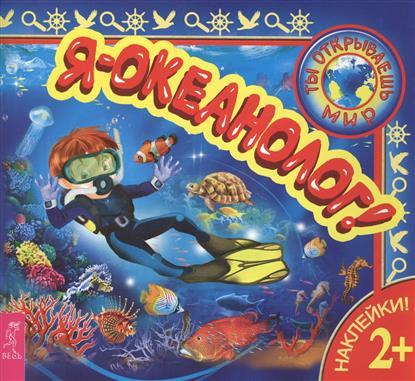 Я - океанолог!