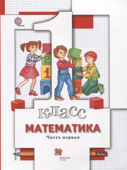 Математика. 1класс. Учебник. В двух частях. Часть первая