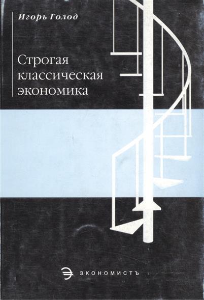 Строгая классическая экономика