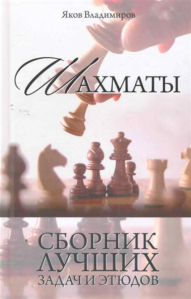 Шахматы Сборник лучших задач и этюдов