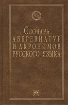 Словарь аббревиатур и акронимов русского языка