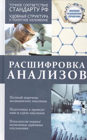 Лазарева Л., Лазарев А. Расшифровка анализов анатолий лазарев расшифровка анализов