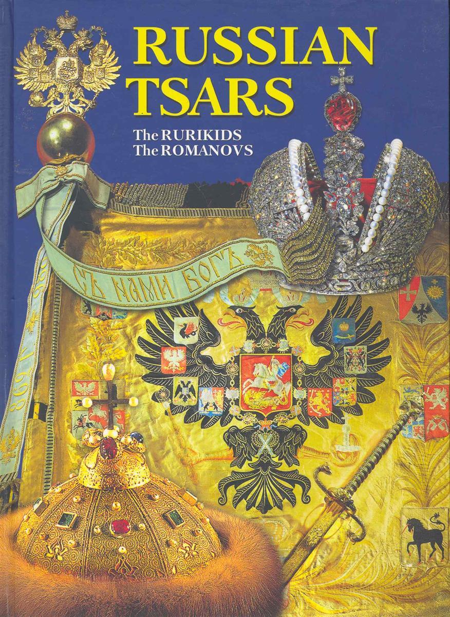 Альбом Русские цари
