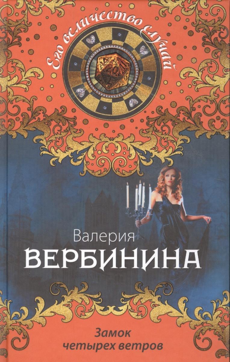 Вербинина В. Замок четырех ветров дана арнаутова мост четырех ветров сборник рассказов