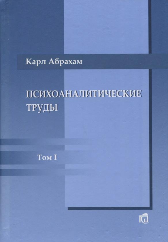 Абрахам К. Психоаналитические труды. Том 1 абрахам к энергетическое равновесие практическая психология