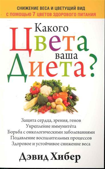 Хибер Д. Какого цвета ваша диета