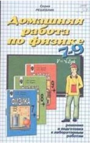 ДР по физике за 7-9 кл