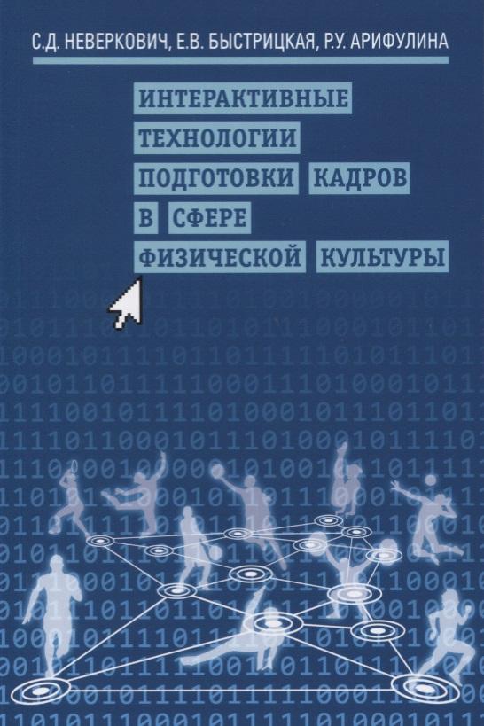 Интерактивные технологии подготовки кадров в сфере физической культуры