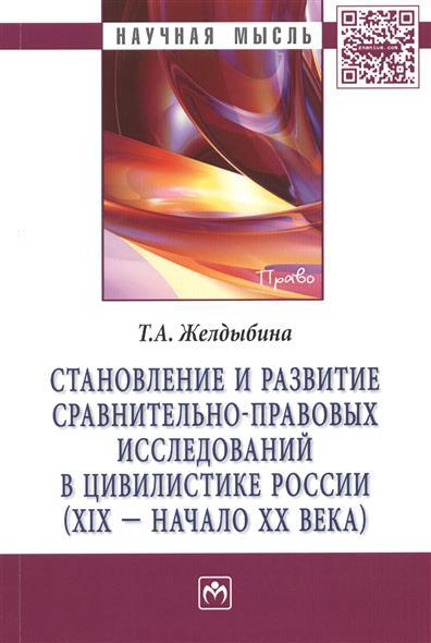 Становление и развитие сравнительно-правовых исследований в цивилистике России (XIX - начало XX века). Монография