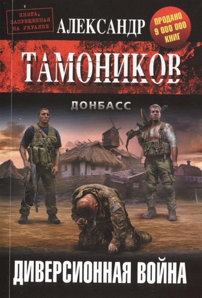 Тамоников А. Диверсионная война тамоников а холодный свет луны