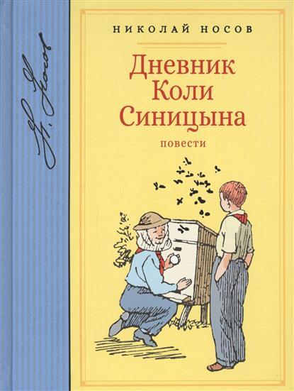 Фото - Носов Н. Дневник Коли Синицына ISBN: 9785389125322 дневник коли синицына повесть и рассказы