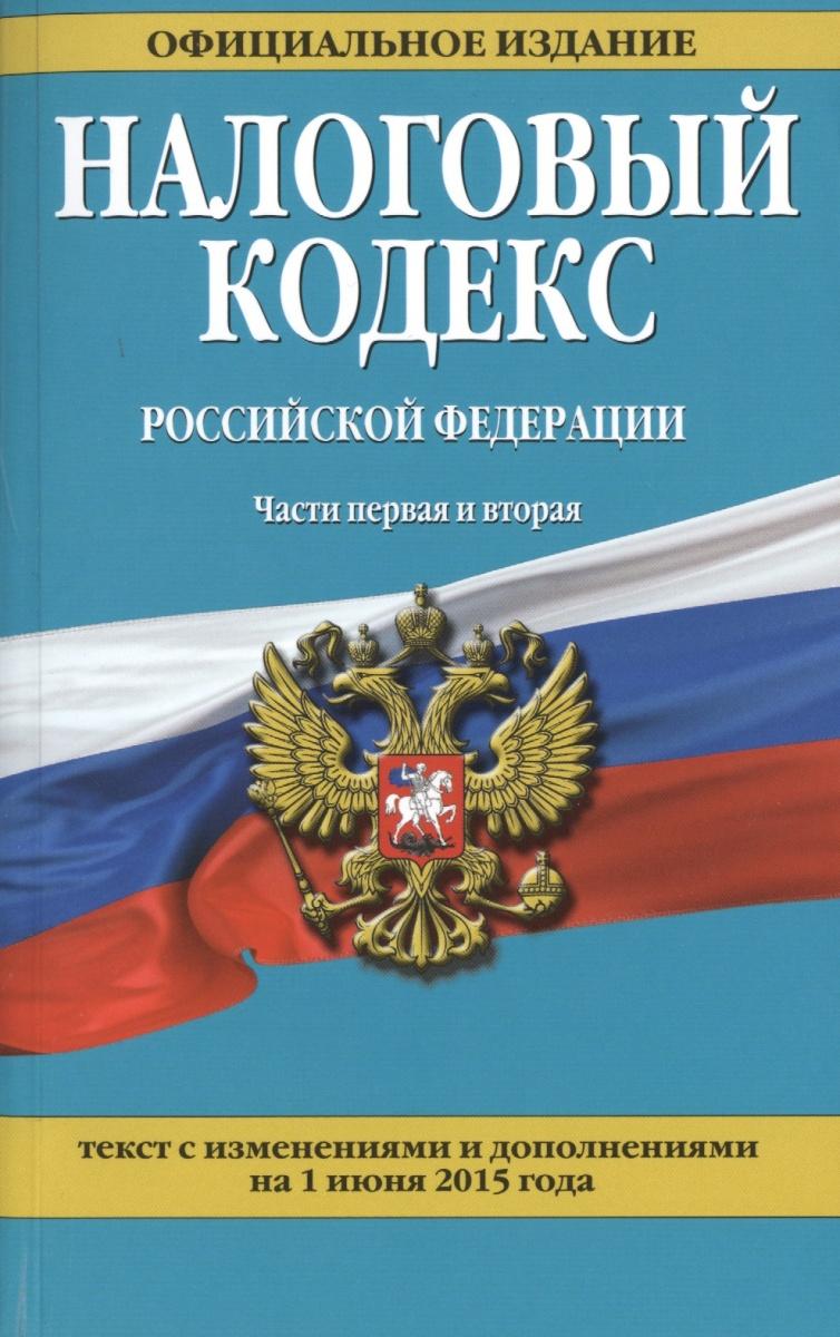 Налоговый кодекс Российской Федерации. Части первая и вторая. Текст с изменениями и дополнениями на 1 июня 2015 года