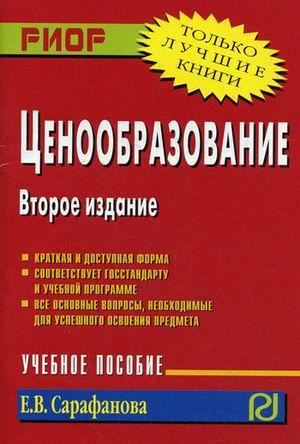 Сарафанова Е. Ценообразование